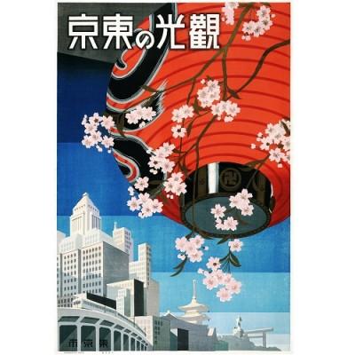 Visit Tokyo Poster